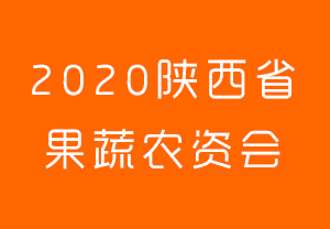 2020陕西省果蔬农资会