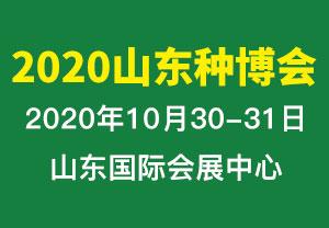 2020山东种博会