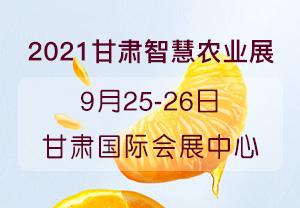 2021甘肃智慧农业展