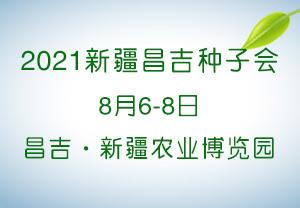2021新疆昌吉种子会