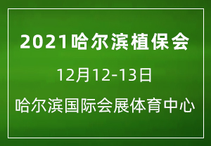 2021哈尔滨植保会