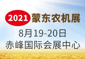 2021蒙东农机展