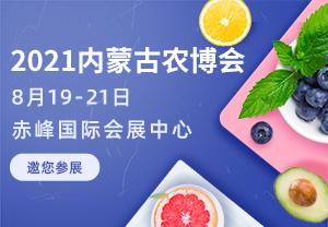 2021内蒙古农博会