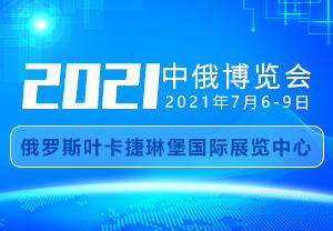 2021中俄博览会