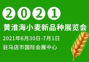 2021黄淮海小麦新品种展览会