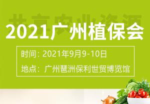 2021广州植保会