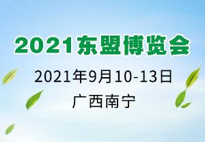 2021东盟博览会