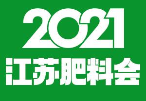 2021江苏肥料会