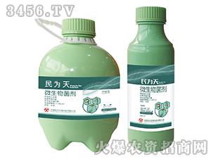 冲施型微生物菌剂水剂-民为天-民尔生物