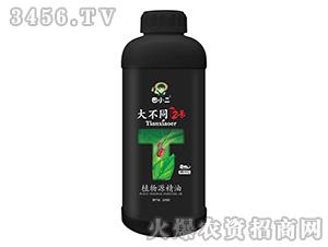 植物源精油(大不同2号)-田小二-鼎盛农业