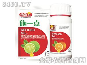 高效橙皮精油助剂-施一点-田能豆
