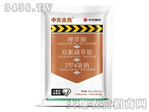 小麦田除草剂-中天金典-中天恒信:河南中天恒信生物化学科技有限公司