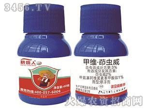 3%甲维・茚虫威悬浮剂-润倍生物