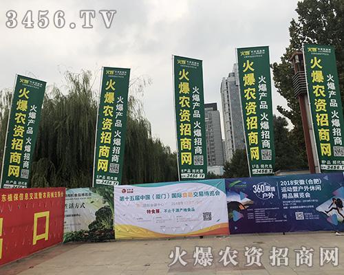 火爆农资招商网,重拳出击2018山东植保双交会!