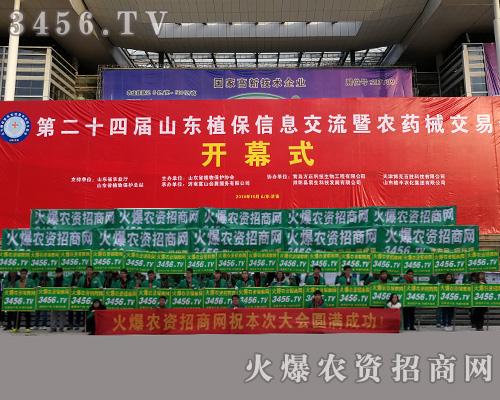 火爆农资招商网再战2018年山东植保会!