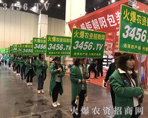 火爆农资招商网全力以赴征战2018河南农药会