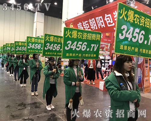 2018河南农药会,火爆农资招商网强势出击!
