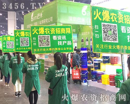 2018年河南农药会,火爆农资招商网来了!