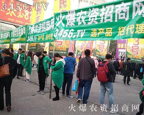火爆农资网斗志昂扬,激情洒满2018郑州农药会!