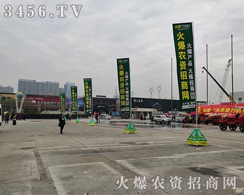火爆农资网再战2018年河南农药会!
