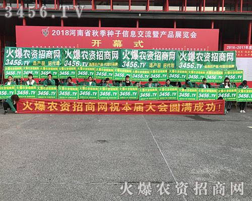 2018年河南农药会,火爆农资网强势宣传