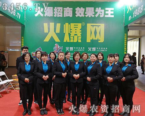 2018年河南农药会,火爆农资网闪亮登场