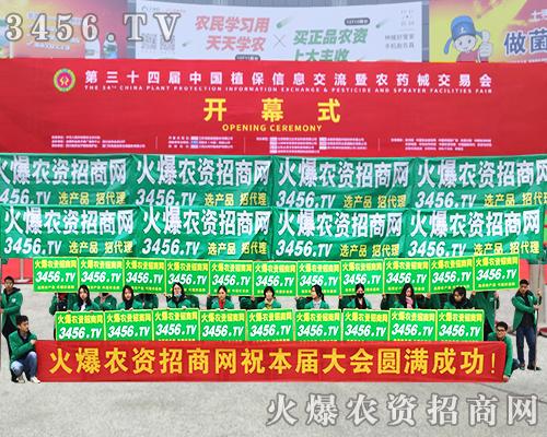 3456.TV宣传团队奋战在2018全国植保会第一线