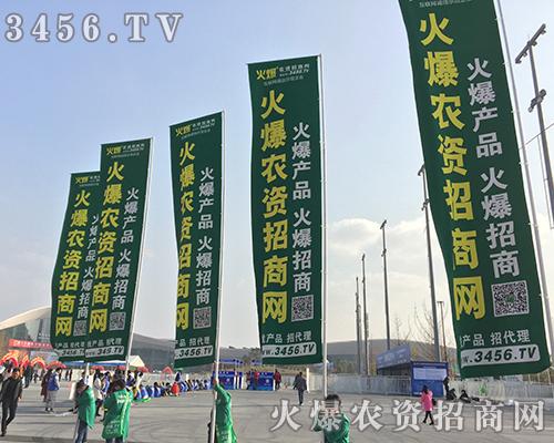 火爆农资招商网,重拳出击2018全国植保会!