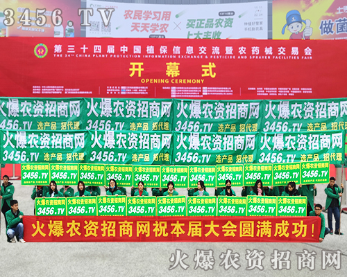 火爆农资招商网再战2018年全国植保会!