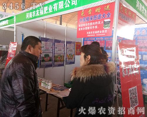 农友福肥业在2019河北植保会独霸风采!