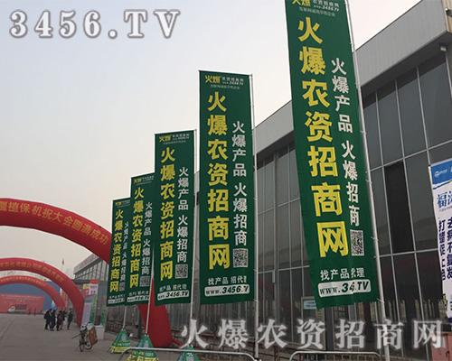 河北植保会火爆农资招商网期待与您相遇!