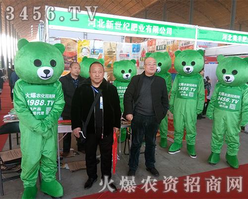 火爆农资招商网再战2019河北植保会!