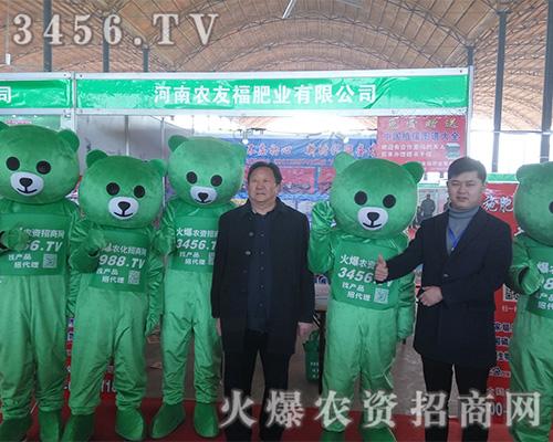 2019河北植保会,火爆农资招商网来了!