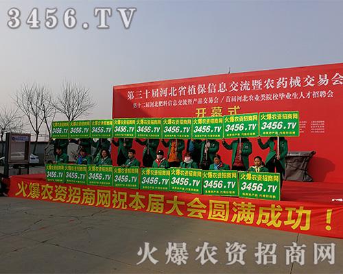 2019河北植保会,火爆农资网再次取得宣传的胜利!