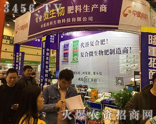 重拳出击,实力巨献!2019中原肥料会中霖高科生物科技集团诠释品牌风范