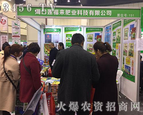 莲福来肥业在2019中原肥料会上再创辉煌