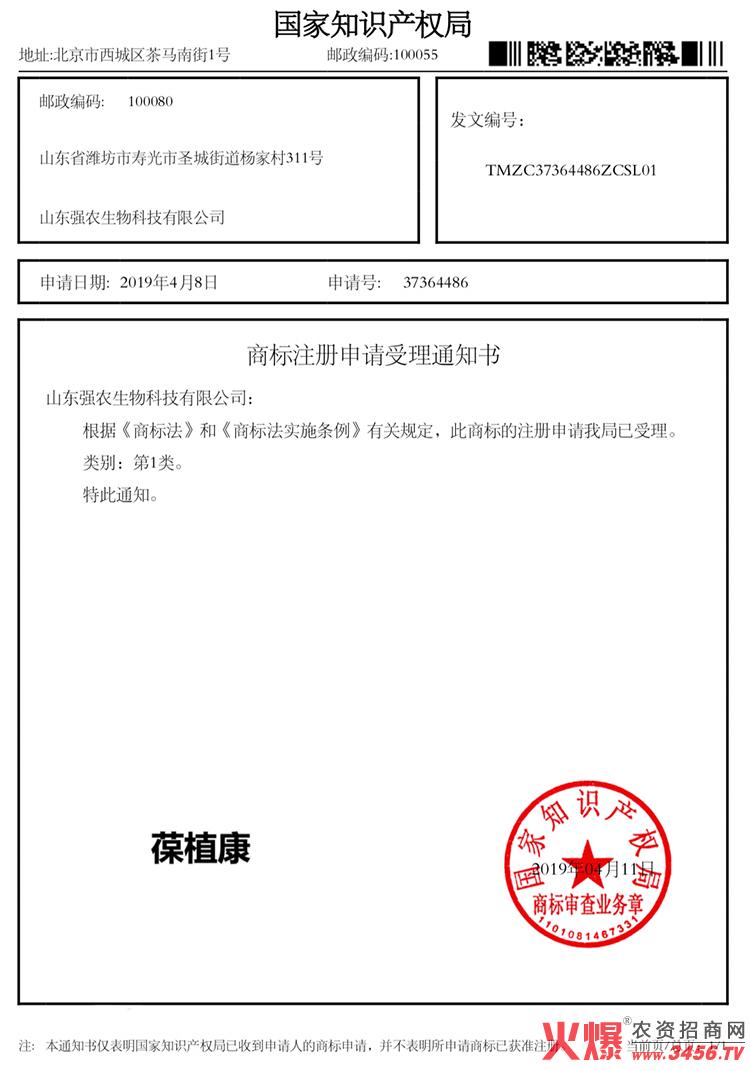 山东强农生物科技万博manbetx官网客服
