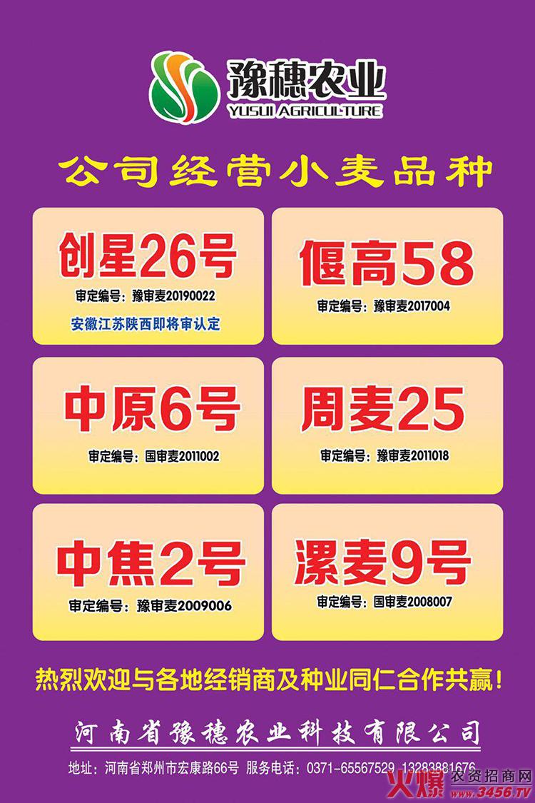 河南省豫穗农业科技有限公司