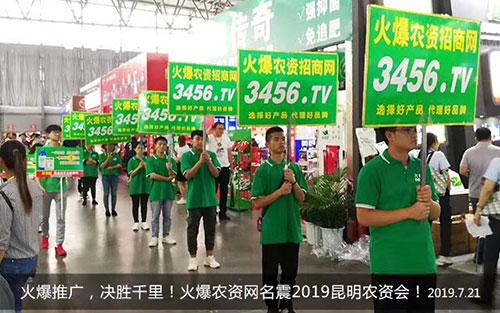 2019昆明农博会火爆农资招商宣传服点亮全场!