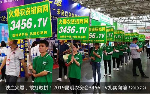 2019昆明农博会,3456.TV利剑出鞘,直击全国会现场!