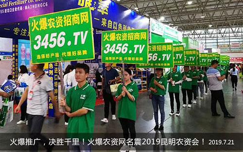 2019昆明农博会,火爆农资网再次取得宣传的胜利!