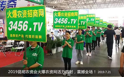 名企荟萃、万商云集!3456.TV助力2019昆明农博会!