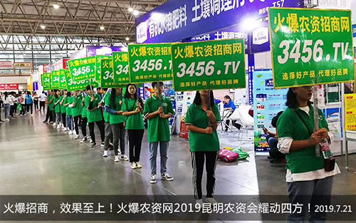 火爆农资招商网,重拳出击2019昆明农博会!