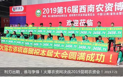 2019昆明农博会,火爆农资招商网来了!