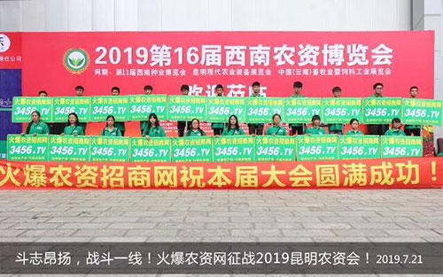 火爆农资招商网再战2019年昆明农博会!