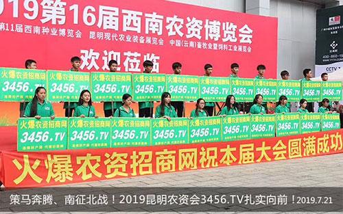 2019昆明农博会,火爆农资网期待与您相遇!