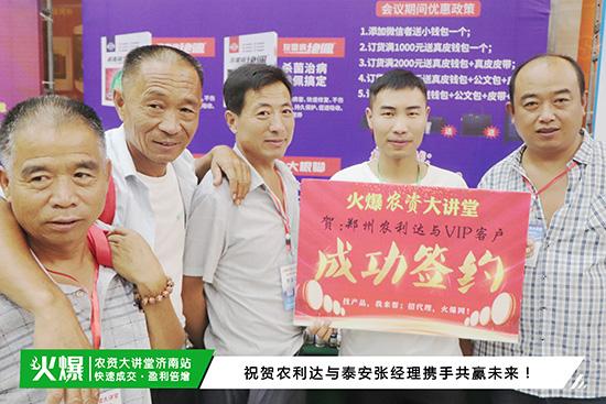 一路高歌,品质担当!农利达火爆龙8国际欢迎您大讲堂济南站签单不断!
