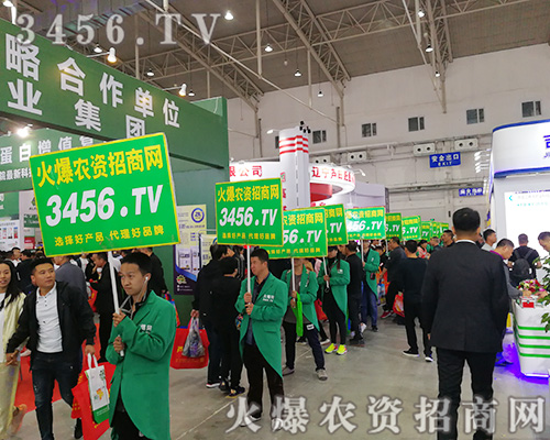 火爆农资招商网再战2019年长春植保会!