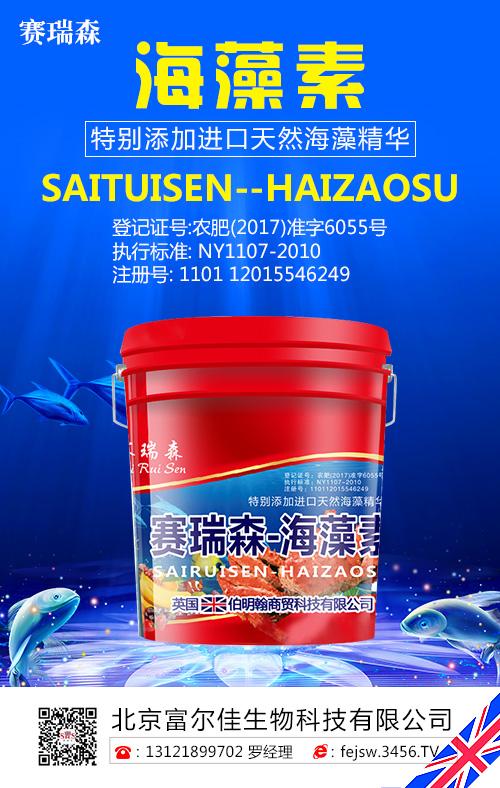 海藻素对农作物高产有哪些帮助?作物增产神器,就是赛瑞森海藻素!