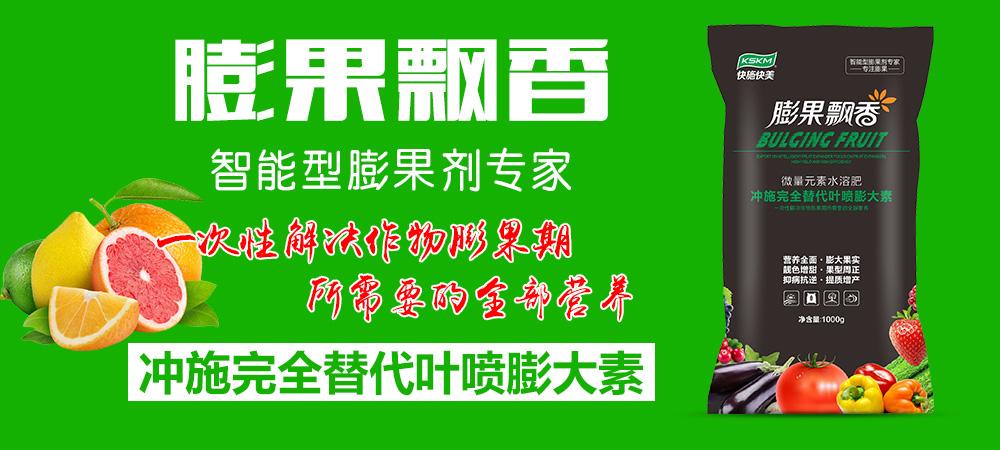 郑州快施快美农业科技有限公司插图_02.jpg